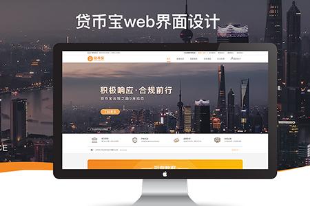 货币宝web界面设计
