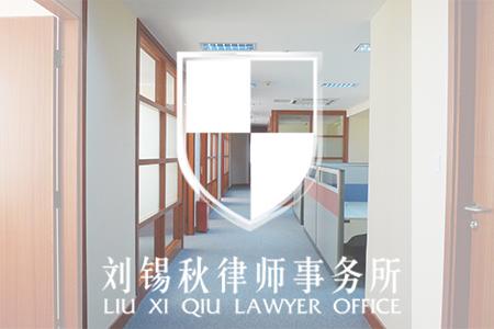 刘锡秋律师事务所